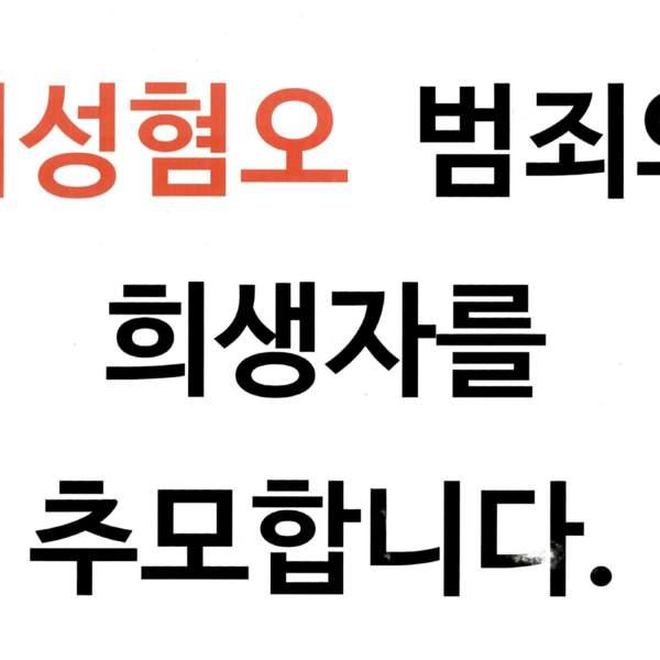 강남역 추모메세지 서울시민청 #659