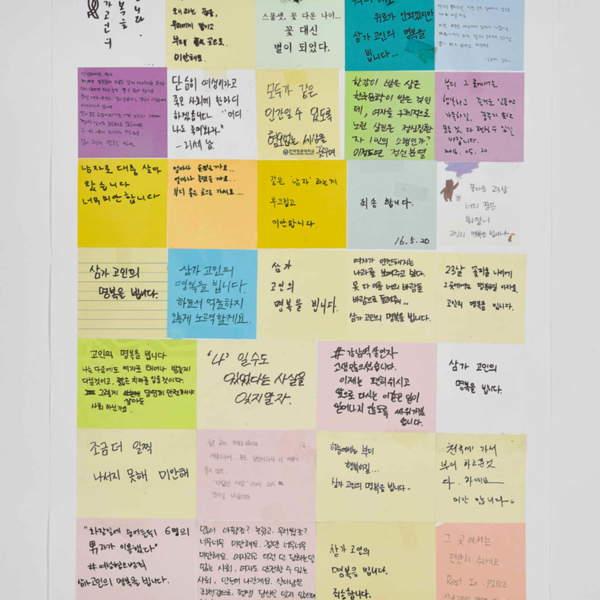 강남역 추모메세지 지역미상 #58