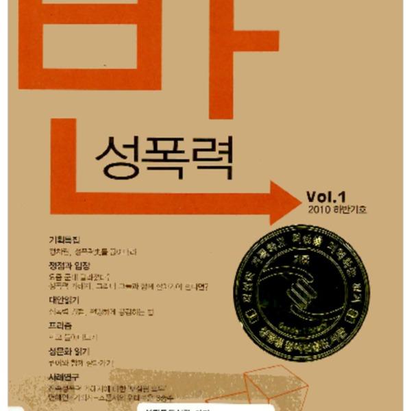 반성폭력 vol.1 2010 하반기호