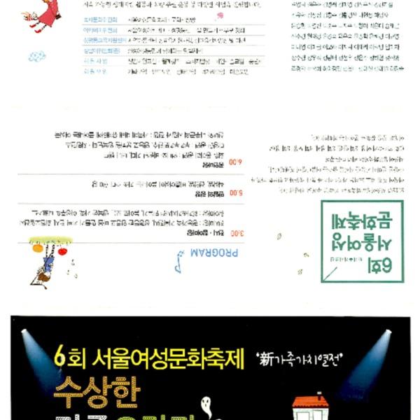 2012년 6회 서울여성문화축제 新 가족가치열전, 수상한 가족오락관 브로셔 #1