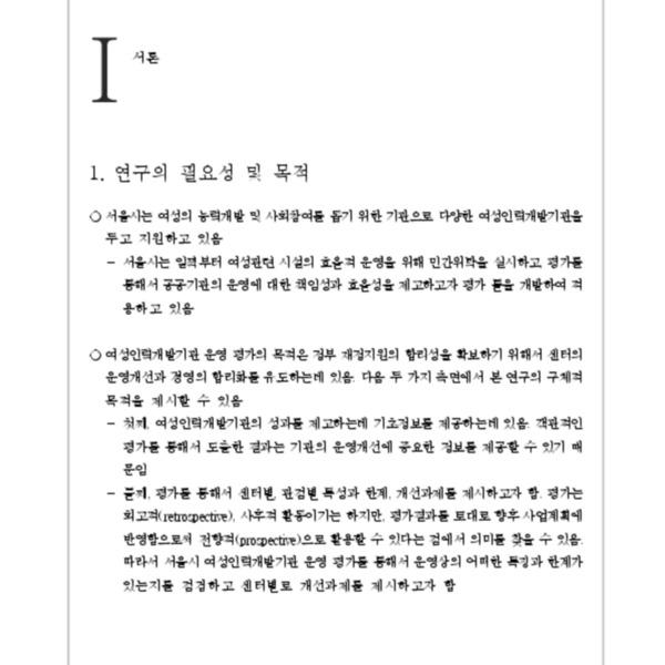 서울시 여성인력개발기관 운영평가 결과보고서