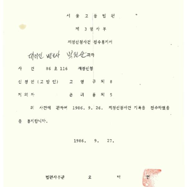 WA2018000030.pdf