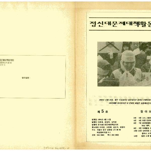 정신대문제대책활동소식 1994년 제5호