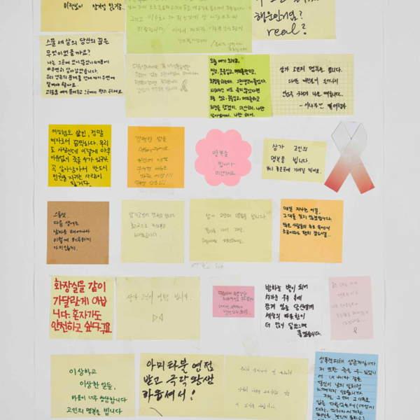 강남역 추모메세지 지역미상 #37