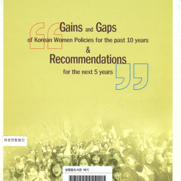 Beijing+10, Korean NGO Report<br /><br /> &quot;Gains and Gaps of Korean Women Policies for the past 10 years &amp; Recommendations for the next 5 years&quot;