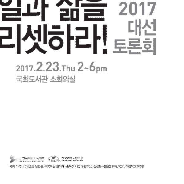 여성혐오 넘어 일과 삶을 리셋하라! 2017 대선토론회