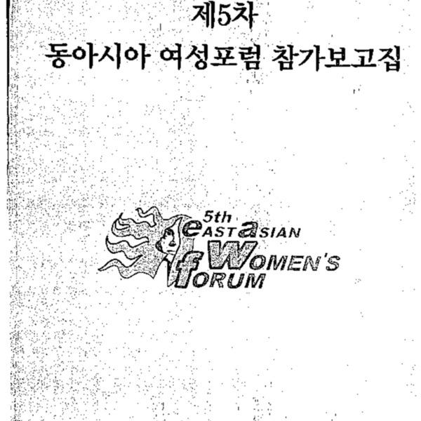 제5차 동아시아 여성포럼 참가보고집