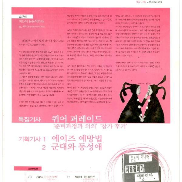 LGBT paper 2006년 여름호