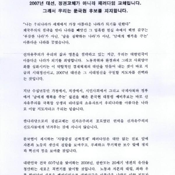 문국현을 지지하는 시민단체와 청년모임의 문국현 지지 선언문