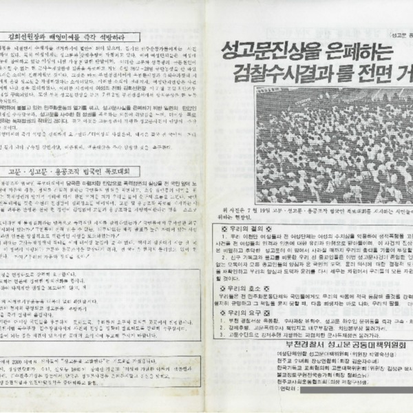 부천경찰서성고문공동대책위회 소식지 1986년 7월 22일