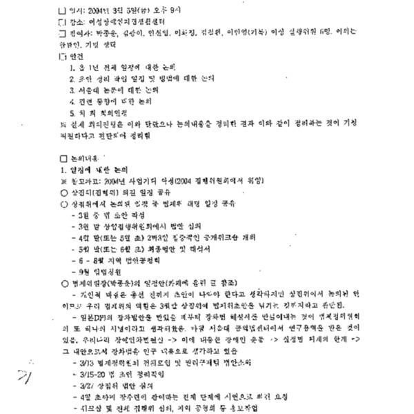 법제위원회 실행위원회 회의록