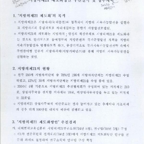 지방의제21 제도화방안 추진실적 및 향후계획
