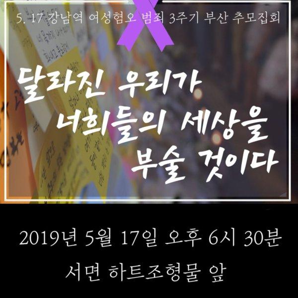 5.17 강남역 여성혐오 범죄 3주기 추모집회<br /><br /> 달라진 우리가 너희들의 세상을 부술 것이다
