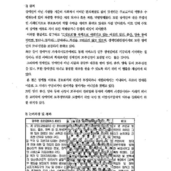 장애인차별금지법 취지와 논의과정