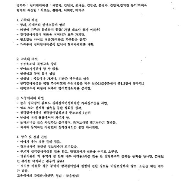 """청각장애인엽회(농아인협회) 여성부와의 """"차별 사례 나누기"""" 간담회"""
