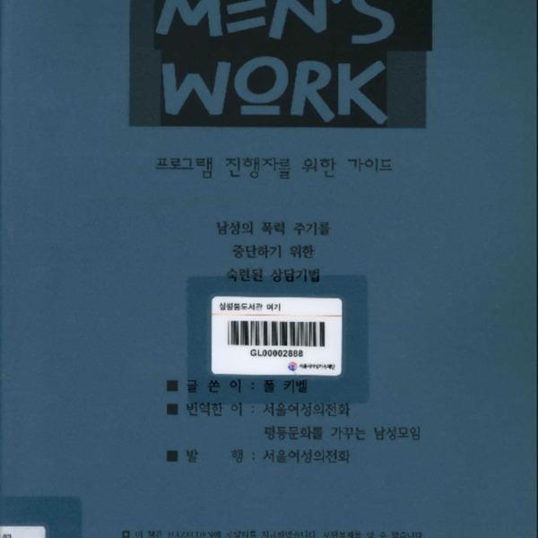 (프로그램진행지침서)MEN'S WORK 프로그램 진행자를 위한 가이드 :남성의 폭력 주기를 중단하기 위한 숙련된 상담기법