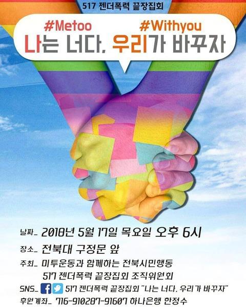 """517 젠더폭력 끝장집회 """"나는 너다, 우리가 바꾸자"""""""