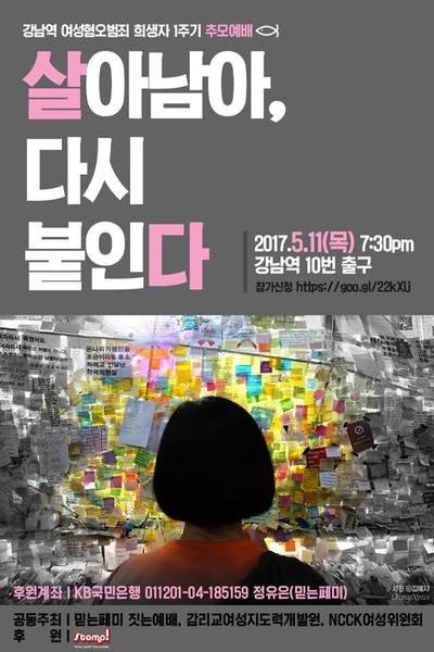 살아남아 다시 붙인다' 강남역 여성혐오범죄 희생자 1주기 추모예배
