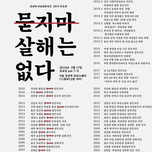 강남역 여성살해사건 3주기 추모제 [묻지마 살해는 없다]