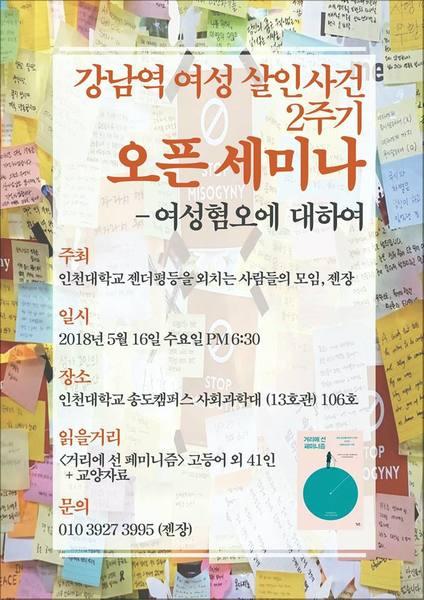 강남역 여성혐오 살인사건 2주기 오픈 세미나: 여성혐오에 대하여
