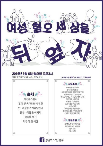 '여성혐오 세상을 뒤엎자' 집회
