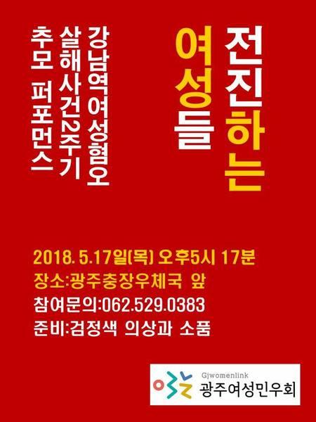 """강남역여성혐오살해사건 2주기 추모 퍼포먼스 """"전진하는 여성들"""""""