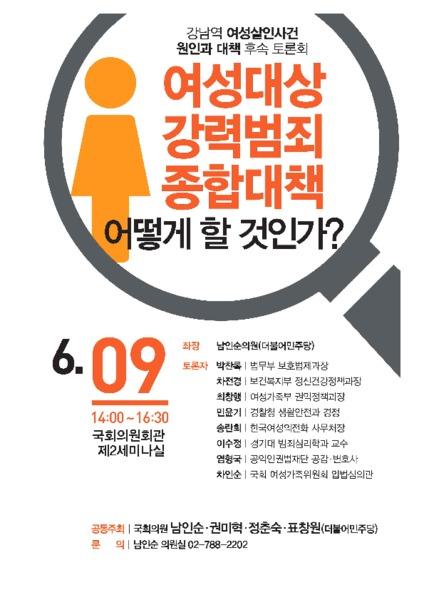 강남역 여성살인사건 원인과 대책 후속 토론회 '여성대상 강력범죄 종합대책 어떻게 할 것인가?'