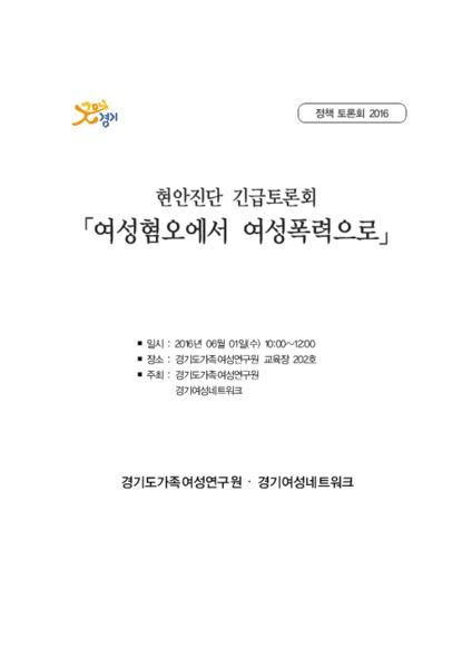 현안진단 긴급토론회 '여성혐오에서 여성폭력으로'