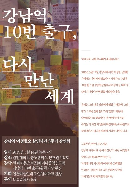 강남역 여성혐오 살인사건 3주기 강연회: 10번 출구, 다시 만난 세계