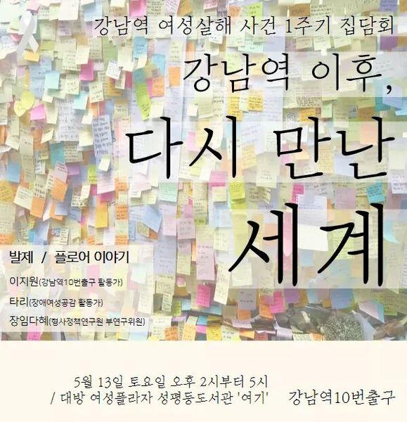 강남역 여성살해사건 1주기 집담회 〈강남역 이후, 다시 만난 세계〉