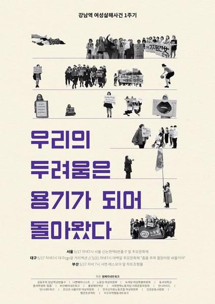 """강남역 여성살해 1주기 추모 """"우리의 두려움은 용기가 되어 돌아왔다"""""""