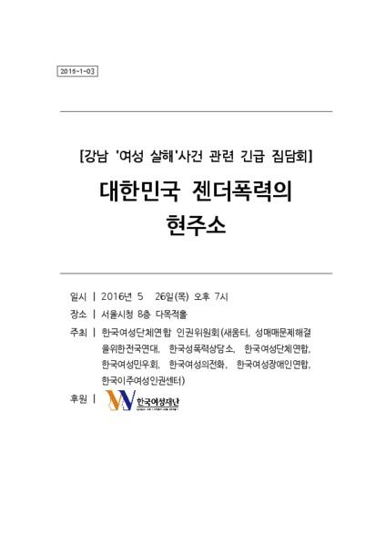 [강남 '여성살해' 사건 관련 긴급 집담회] 대한민국 젠더폭력의 현주소