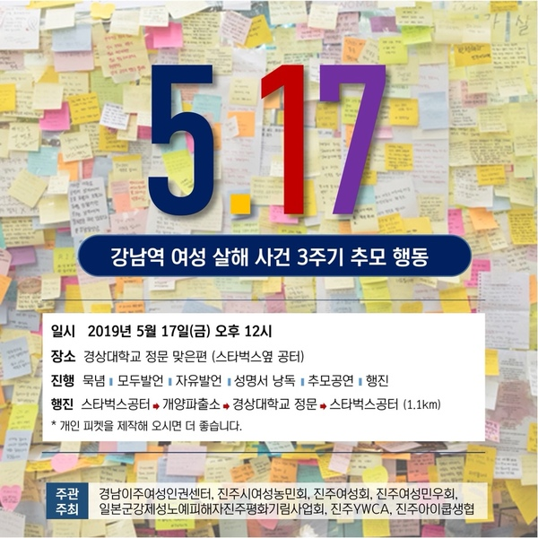 5.17 강남역 여성 살해 사건 3주기 추모 행동