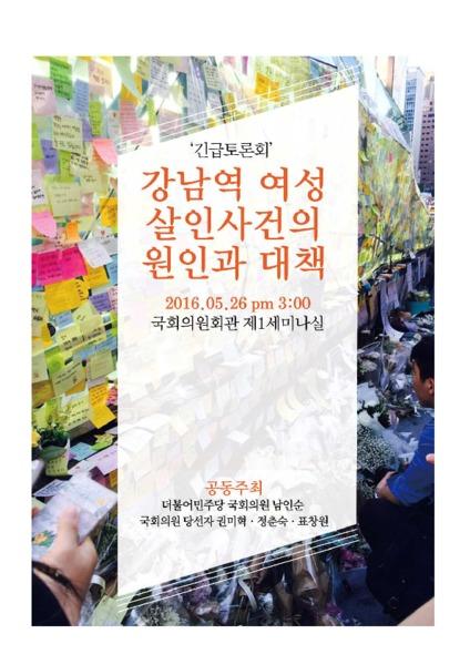 긴급토론회' 강남역 여성 살인사건의 원인과 대책