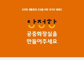 강남역에서 안전한 공중화장실 만들기 캠페인