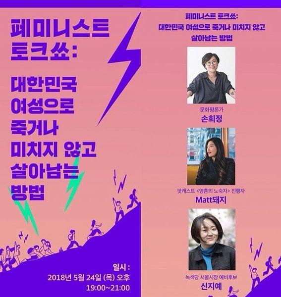 페미니스트 토크쑈: 대한민국 여성으로 죽거나 미치지 않고 살아남는 방법