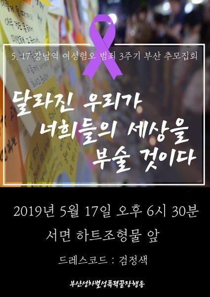 5.17 강남역 여성혐오 범죄 3주기 추모집회<br /> 달라진 우리가 너희들의 세상을 부술 것이다